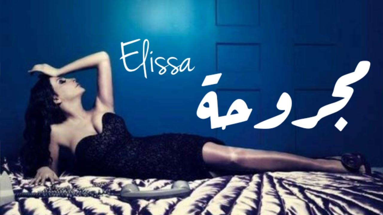 Elissa-Majruha 2019 إليسا- مجروحة - YouTube