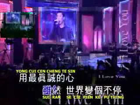 Ai Ren Cien Tan ( I Love You ) - David Tao ( Karaoke )