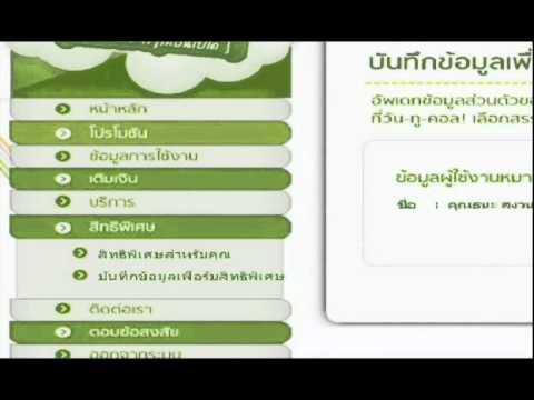 OTC e-service