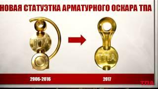 Арматурный Оскар ТПА 2019