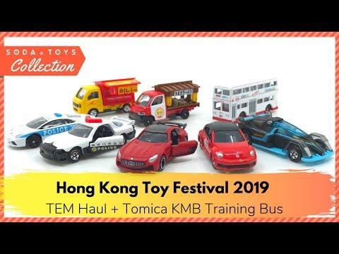 🎟 香港玩具節 The 5th Hong Kong Toy Festival 2019   TEM Haul + HK Exclusive Tomica KMB Training Bus