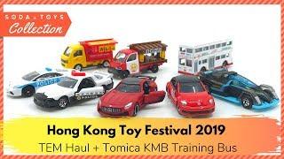 ???? 香港玩具節 The 5th Hong Kong Toy Festival 2019 | TEM Haul + HK Exclusive Tomica KMB Training Bus