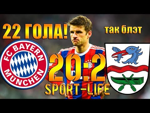 20:2 Бавария Роттах-Эгерн ОБЗОР МАТЧА HD!22 гола!