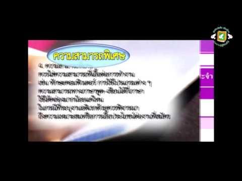 ตัวอย่างการเขียนประวัติย่อ (ภาษาไทยพื้นฐาน)