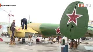 В Музее военной техники УГМК появился легендарный пикирующий бомбардировщик Пе 2