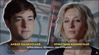 Актеры «Чернобыля» обсуждают «Американскую историю ужасов»