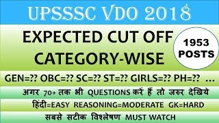 UPSSSC VDO 2018 Expected Cut Off | Good Attempts | Cut Off