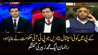 Tell us of a hospital that PTI built in KPK: PML-N leader Mohammad Zubair
