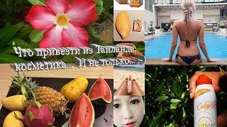 Что привезти из Таиланда: косметика и не только. MaryVisage(, 2015-03-28T10:50:05.000Z)