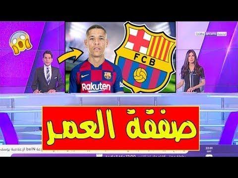 Photo of عاجل !! نجم مغربي في برشلونة  |قريبا جيداا| صفقة جديدة للفريق في ميركاتو المقبل – الرياضة