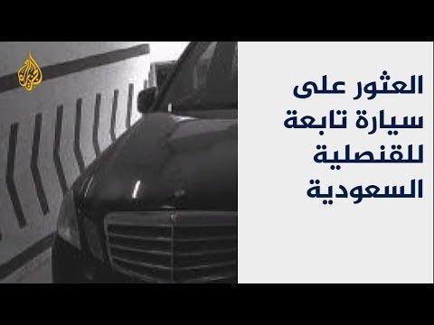 قضية خاشقجي.. العثور على سيارة تابعة للقنصلية السعودية بإسطنبول ???? ????  - نشر قبل 11 ساعة