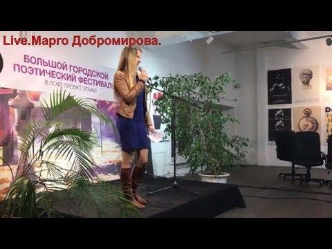 Большой городской поэтический фестиваль 2017. Марго Добромирова. Девушка читает стих до мурашек.