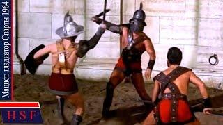 Спартанские Гладиаторские бои! Мацист гладиатор из Спарты | Исторические фильмы про гладиаторов