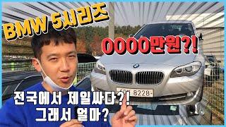 BMW 5시리즈가 이제 LF쏘나타 가격에?! 수입차 베…