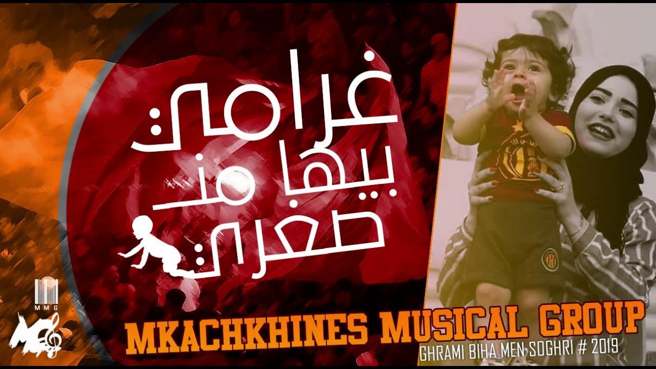 Download Ghrami Biha Men Soghri   غرامي بيها من صغري +Paroles 💊🎻🎼🎹😍👏