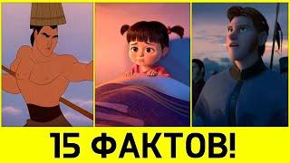 15 неизвестных фактов о мультфильмах студии Дисней!