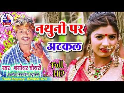 Bansidhar Chaudhary New Song 2019 #Nathuni Par Atkal #Bansidhar Chaudhry