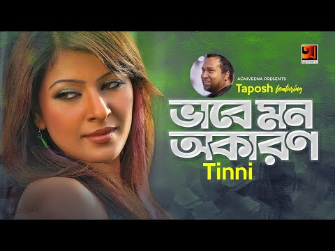Bhabe Mon Okaron Sarakhon By Tinni | Album Jabi Jodi Chol | Official lyrical Video