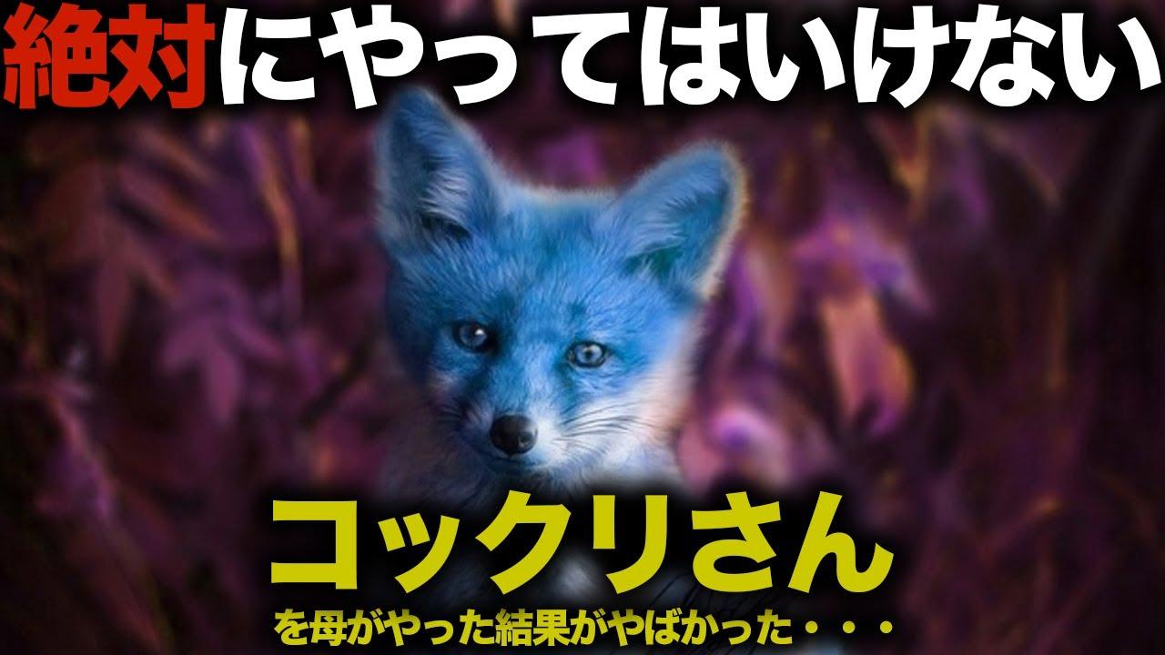 【懐都市伝説 #2】コックリさんを母がやった結果がやばかった【狐の正体】