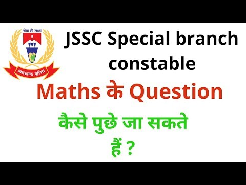jssc special branch constable questions | Jharkhand special branch maths paper