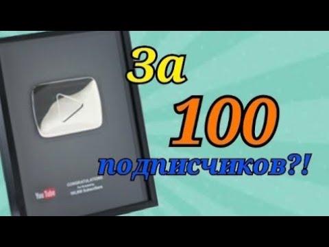 Кнопка Ютуб на 100 подписчиков!!!