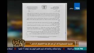 إنجي أنور توضح الوثائق التي  تدين أبو مازن في التدخل بشأن اللبناني