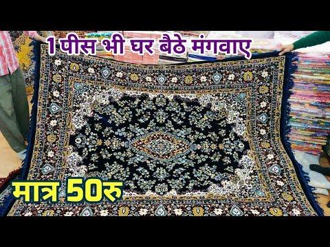कारपेट मार्किटRetail Wholesale carpet market wholesale cheapest carpet market in delhi chandni chowk