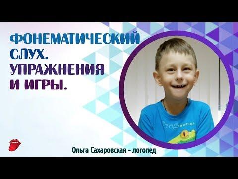 4 упражнения на развитие фонематического слуха для детей с нарушениями речи от 3 лет