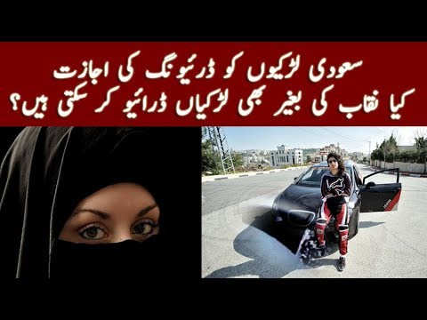 Saudi Arabia to allow women to drive \ Khabar K Pechy | Neo News