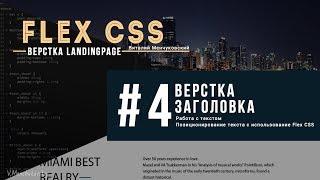 Flex CSS || Верстка Landingpage - #4 || Уроки Виталия Менчуковсого