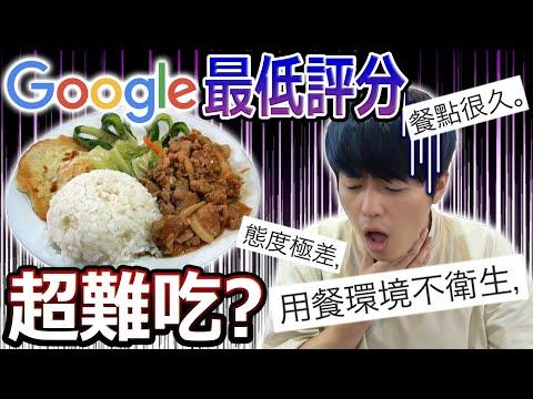 【檢驗】google上最低評分的店真的不好吃嗎?居然出現沒吃過的驚奇口味…
