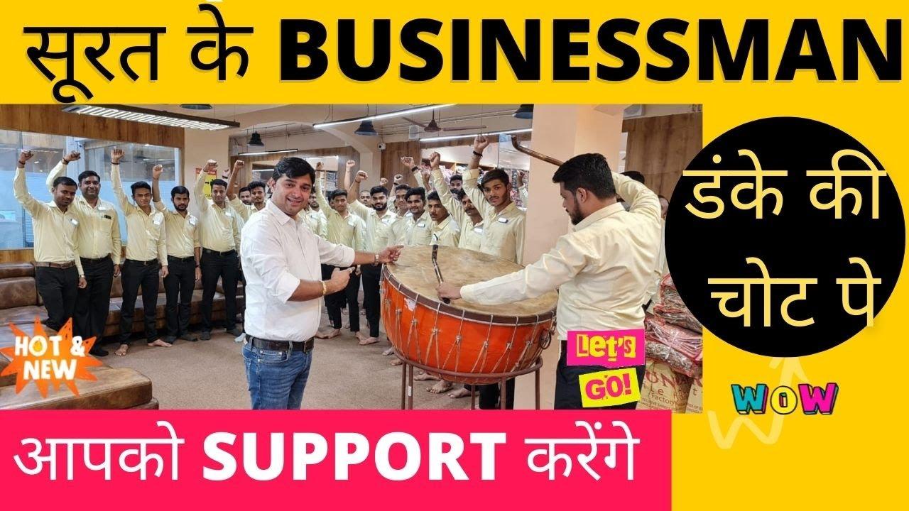 Download Surat Top Saree Wholesaler and Manufacturer    Surat Saree Market, Phone : 9313801947