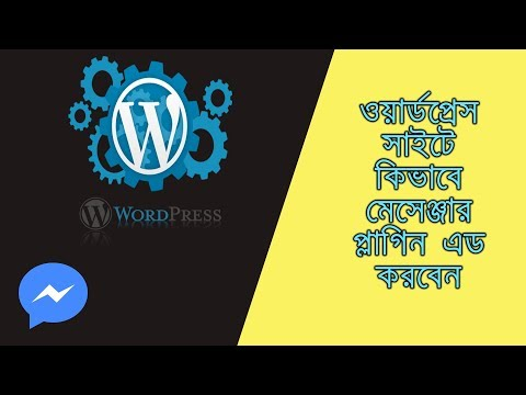 How to add messenger plugin on wordpress in 2 minutes | Bangla Tutorial thumbnail