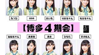 HKT48「博多4期会」