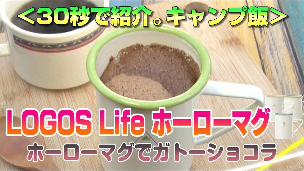 マグカップ ガトー ショコラ