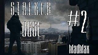 STALKER: OGSE 0.6.9.3 Final. Часть 2 - Хитрым способом