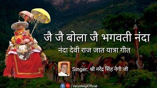 जै जै बोला जै भगवती नंदा 🙏    Jai Bola Jai Bhagwati Nanda Lyrics    Nanda Devi Raj Jat Yatra Song