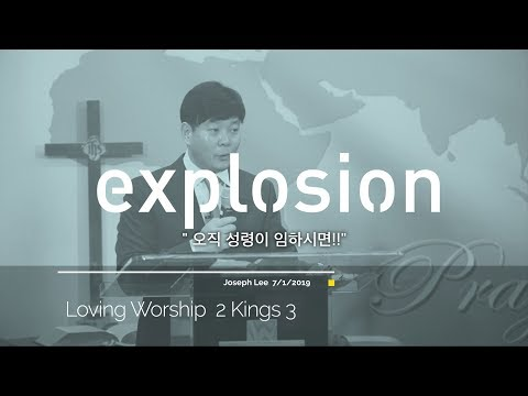 Joseph Lee ??.Loving Worship  ?? ??? ????!! ???? ??? ?? ???(Holy Spirit): ???? 3?
