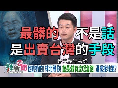 最髒的不是話,最髒的是出賣台灣的手段