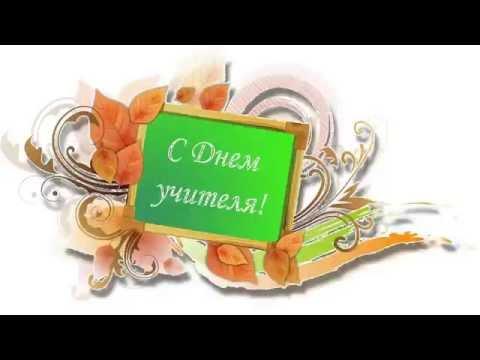 день учителя, прикольная песня с днем учителя, поздравление учителям