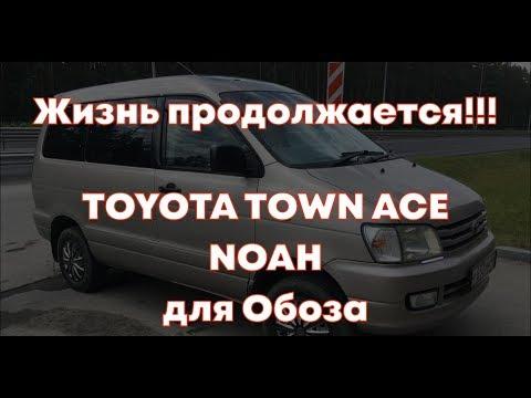 TOYOTA TOWN ACE NOAH-наконец-то для себя!!! Он мой!!!