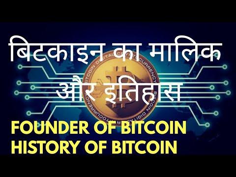 बिटकॉइन का मालिक कौन है? बिटकॉइन का इतिहास | Founder Of Bitcoin. History Of Bitcoin. | ComTech World