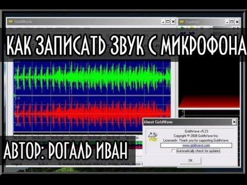 Как записать звук с микрофона (запись звука с микрофона)