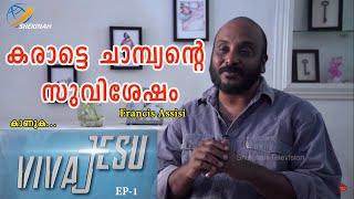 Shekinah Television|Viva Jesu|കരാട്ടെ ചാമ്പ്യന്റെ സുവിശേഷം|Episode 01