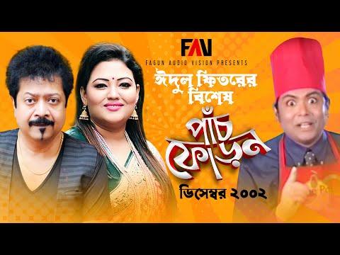 Panchphoron - পাঁচফোড়ন | Eid ul-fitr 2002 episode | Momtaz | Kumar Bishwajit
