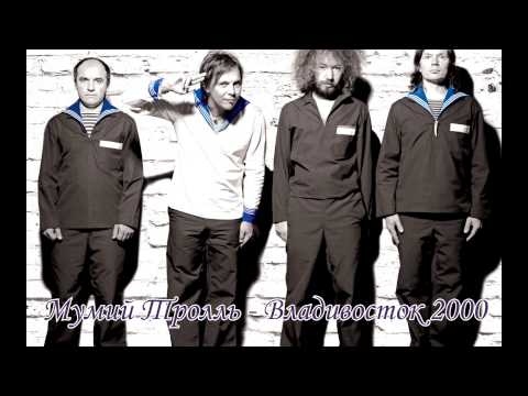 Слушать песню Мумий Тролль - Владивосток 2000 (Уходим)