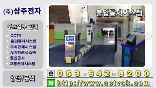 삼주전자 대구 열화상카메라 CCTV 김천 구미 경산 칠…