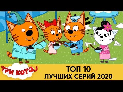 Три Кота | ТОП 10 ЛУЧШИХ СЕРИЙ 2020 | Мультфильмы для детей 🐱🌻☀️ - Видео онлайн