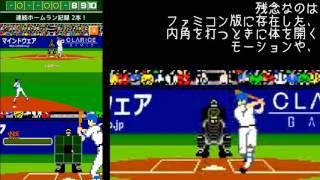 「燃えろ!!プロ野球 ホームラン競争SP」というスマホゲームのゆっくり...