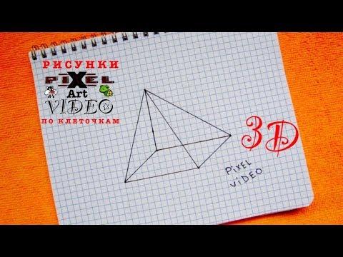 Как рисовать пирамиду геометрия
